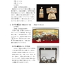 彦根城博物館で特別公開「雛と雛道具」開催