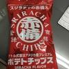 【最強のポテトチップス誕生!】サンフレッシュのスリラチャの赤備えポテトチップスを食べてみた!