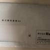 【株主優待】 ビックカメラ(3048)よりお買い物優待券が届きました