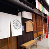 灌仏会の散華入りと「瑞祥七相」の御朱印 京都・大福寺