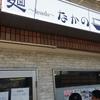 奈良 麺~leads~なかの大和高田までツーリング