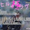 第1回アヒルde極ラヴィのお知らせ(7/27)