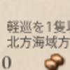 艦これ 任務「北方海域警備を実施せよ!」3-1編