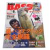 大江川、霞ヶ浦、高滝湖などのハードルアーの釣り方を解説「アングリングバスVol.41」発売!