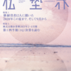 【メディア掲載】月刊私塾界 9月号