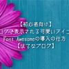 【初心者向け】ブログで表示される可愛いアイコン『Font Awesome』の使い方【はてなブログ】