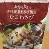 ファミリーマート『お母さん食堂 伊豆産茎わさび使用 たこわさび』を食べてみた!