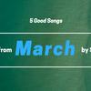 3月の新譜を振り返り。特にオススメしたい楽曲を5つピックアップしました。