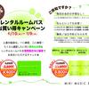【7/9(木)まで!】レンタルルームパスお買い得キャンペーン開催中!!✨