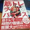筋トレ社長の新刊が出たぞ~「マッチョ社長が教える完全無欠の時間管理術~筋トレライフバランス」