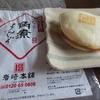 長崎名物なんです!岩崎食品の「長崎角煮まんじゅう」を新宿・京王百貨店の駅弁大会2017で購入したよ