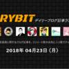 【2018年4月23日(月)】仮想通貨デイリーブログ記事ランキング