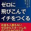JFLから奈良クラブへの処分決定&中川社長退任など:12月26日の動向(観客数水増し問題その4)(157)