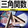 「図解雑学 三角関数」 佐藤敏明