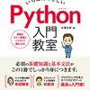 Pythonを勉強することにしました。