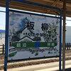 SUNNY DAY in 青森