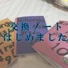 日本語パートナーズとして教え合う環境を目指した新たな取り組み