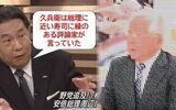 枝野幸男「久兵衛は総理に近い評論家が言った」田崎史郎(スシロー)に責任を擦り付け?