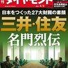 三井住友銀行がAIによる貸出先の分析システムを外販へ