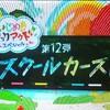 NHKいじめをノックアウトスペシャル「スクールカースト」のまとめと感想。