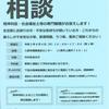 こころと生活支援の包括的相談(令和2年6月4日開催)2020.5.25