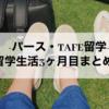 【パース・TAFE留学】留学生活3ヶ月目のまとめ
