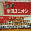 田口運送グループユニオン相談会のお知らせ