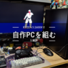 Ryzen5 2600Xで自作PCを組む5.総評、パーツ評価、失敗したところ