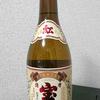 西酒造 紅 薩摩 宝山を飲んでみた【味の評価】