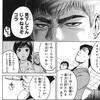 町田総合高校の体罰報道について