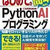 はじめてのPython AI プログラミング~Chapter2 はじめよう!Pythonプログラミング!~