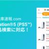在庫速報 .comがPlayStation 5の在庫情報の掲載を開始