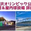 体育館データベース 駒沢オリンピック公園体育館&屋内球技場の詳細情報