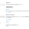 Surface 3 LTEをWindows 10 Creators Updateに強制アップデート