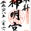 栃木神明宮の御朱印(栃木市) 〜イッパイの不思議にクラクラ、ユラユラ!