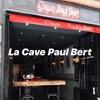 【La Cave Paul Bert】老舗ビストロが経営するワインバー