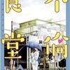 【違法いらず】実質無料で『不倫食堂』の漫画最新刊とドラマを見る方法