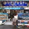 チャガルチ「チャヨンサンフェッチプ」鮑粥、刺身丼