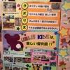 文京区で保活③保活プロジェクト