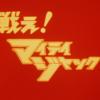 「戦え! マイティジャック」1話~26話(完)/感想