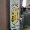 トキワ荘記念碑・松葉・紫雲荘