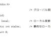 C言語で出てくる3種類の変数 C#8