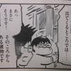 カラスヤサトシ「カラスヤ、YouTuberになる」で藤子不二雄作品の話題を発見しました。