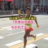 名古屋ウィメンズマラソン後記・『天使は羽根を、もがれても』