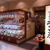 【仙台遠征】仙台駅の地下にある郷土料理屋さん「みやぎ乃」