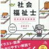 【社会福祉士】赤マル💮勉強!2周目44ー1