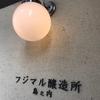 2018.01.16(Tue.)病み上がり