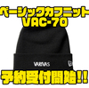 【バリバス×ニューエラ】シンプルデザインのニット帽「ベーシックカフニットVAC-70」通販予約受付開始!