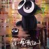【映画】R2.5/28_羅小黒戦記(ロシャオヘイセンキ)@第七藝術劇場