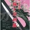 大阪■2/9~3/3■大阪天満宮 盆梅と刀剣展